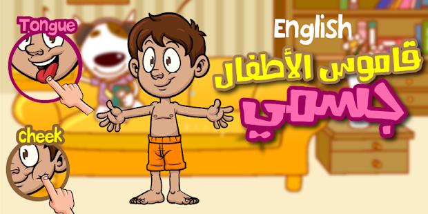قاموس الاطفال انجليزي - جسمي - screenshot thumbnail
