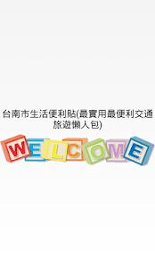 台南市生活便利貼 最實用最便利交通旅遊診所醫院時刻查詢