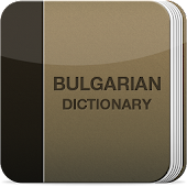 Bulgarian Dictionary