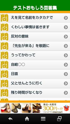 テストおもしろ回答集 - screenshot