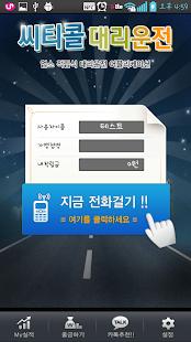 씨티콜대리운전 - screenshot thumbnail