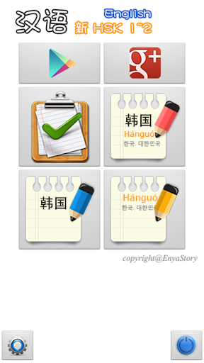 HSK12中國人學英語