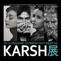 카쉬 사진전 icon