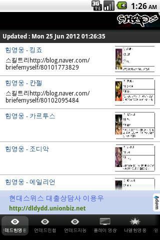 카오스 원원- screenshot