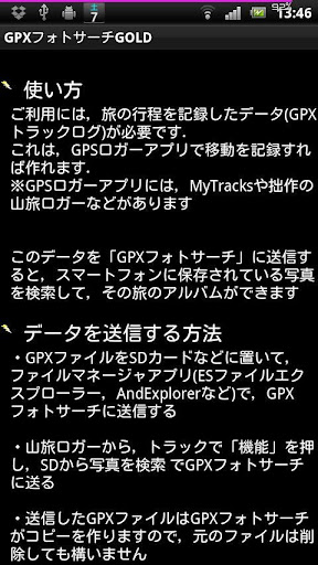 GPXフォトサーチ
