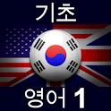 기초 영어 1 icon