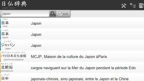 Dictionnaire japonais GOLD - screenshot thumbnail