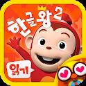 한글왕 코코몽2 - 읽기편 by 토모키즈