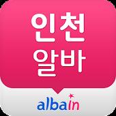 인천 알바인-인천 알바