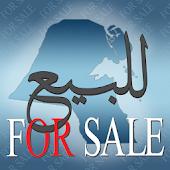 For Sale للبيع