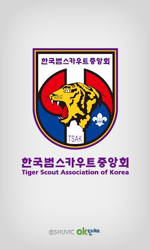 한국 범스카우트 중앙회 각 지회 포함