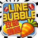 LINEバブル攻略法★無料でルビー&にんじん裏技まとめ icon