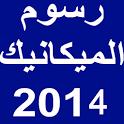 رسوم الميكانيك اللبنانية 2014 icon