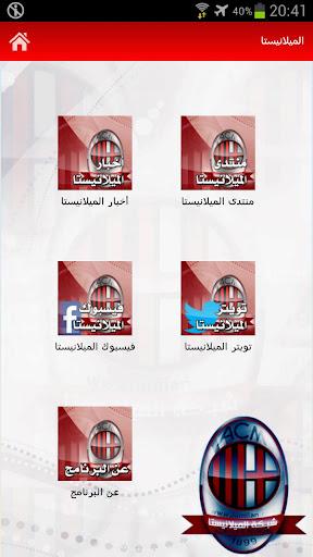 شبكة الميلانيستا العربية