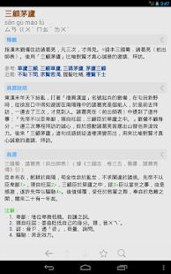 成語詞典|成語大全|成語字典|成語查詢-查字典