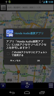 Honda Audio連携アプリ - screenshot thumbnail