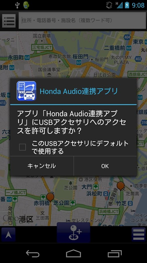 Honda Audio連携アプリ- screenshot