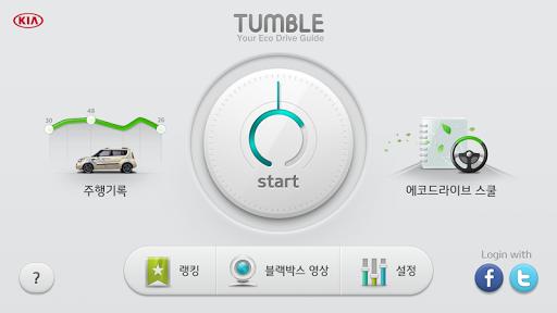 기아 에코 드라이브 텀블 Eco-drive Tumble