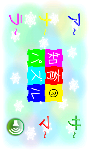 子供向けパズルゲーム3 知育アプリ