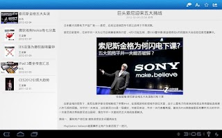Screenshot of 中关村在线 for Tablet
