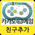 카카오게임 친구추가 icon