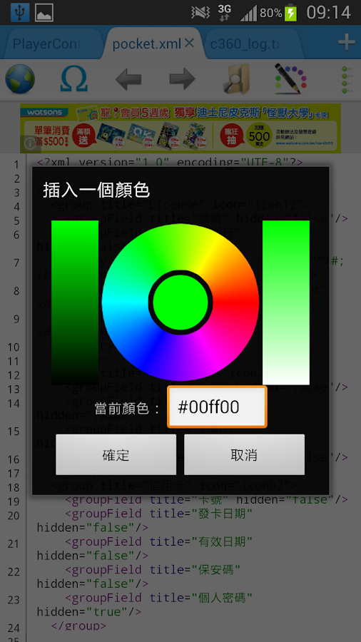 Joy Editor(texx editor)- screenshot