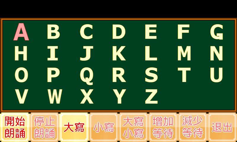 ABC英文字母小學堂 - screenshot
