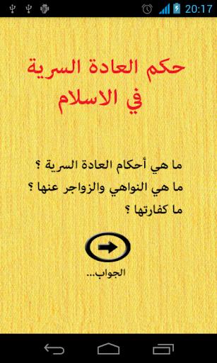 العادة السرية في الإسلام