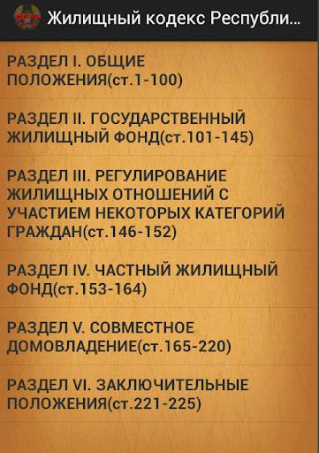 Жилищный кодекс Беларусь