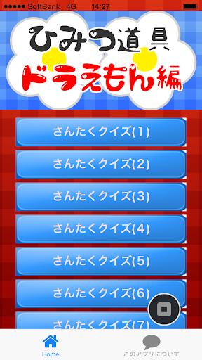 ひみつ・ドラ編 ~ひみつ道具の豆知識を学べる無料アプリ~