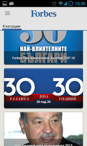 【免費新聞App】Forbes Bulgaria-APP點子