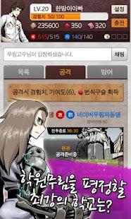극지고:학원무림대전 - screenshot thumbnail