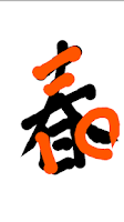 Screenshot of AndroCalligraphy