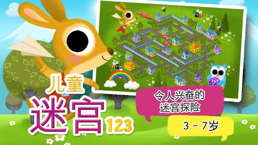 儿童迷宫 123
