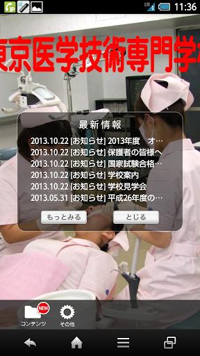 東京医学技術専門学校 スクールアプリ