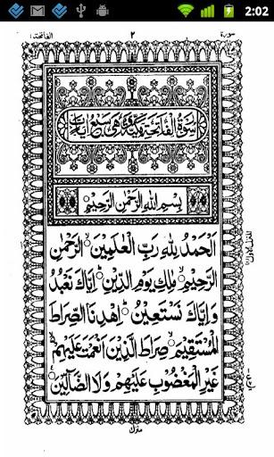 AlQuran Arabic 16lines 16-30