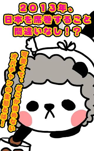 【癒され絵本】☆おばぱん☆ ポケクリPLUS