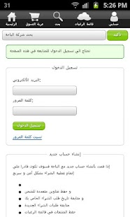 ALBahaeStore - screenshot thumbnail