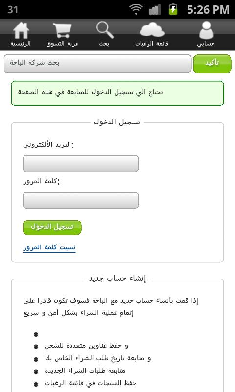ALBahaeStore - screenshot