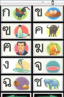 Thai Alphabet ฝึกท่อง กไก่ ก-ฮ- screenshot thumbnail