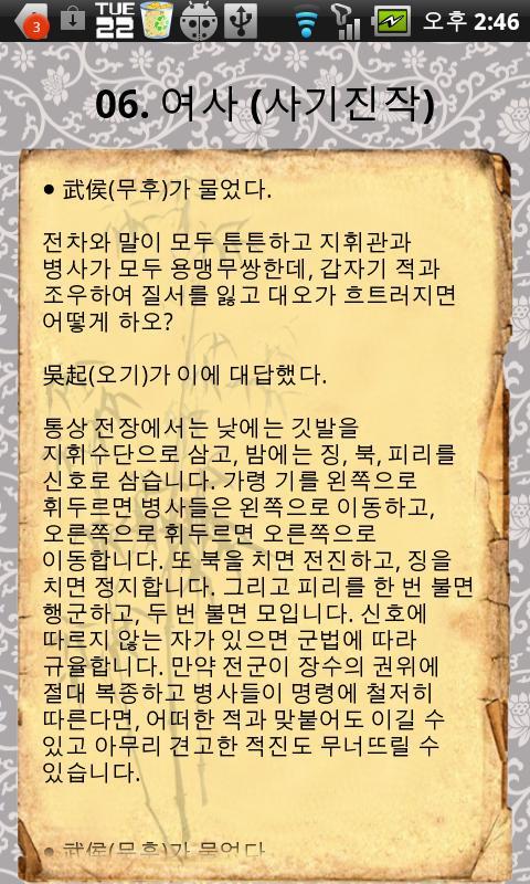 오자병법 - screenshot