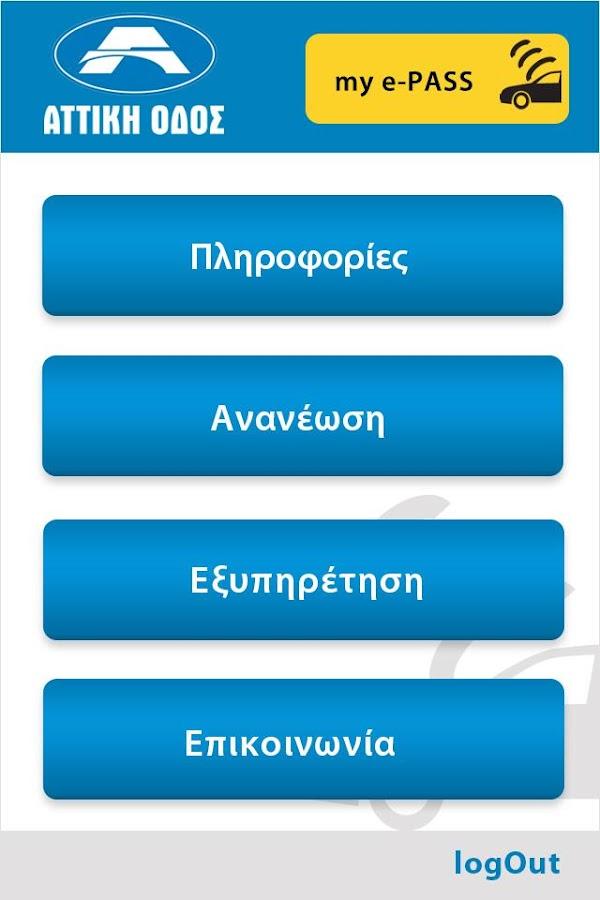 my-e PASS - screenshot