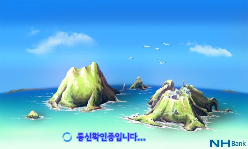 NH 농협 내사랑독도- screenshot