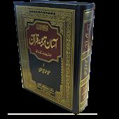 Aasan Tarjuma e Quran (No-Ads)