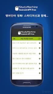 스터디머신-영어단어공부,단어암기,토익토플,수능 - screenshot thumbnail