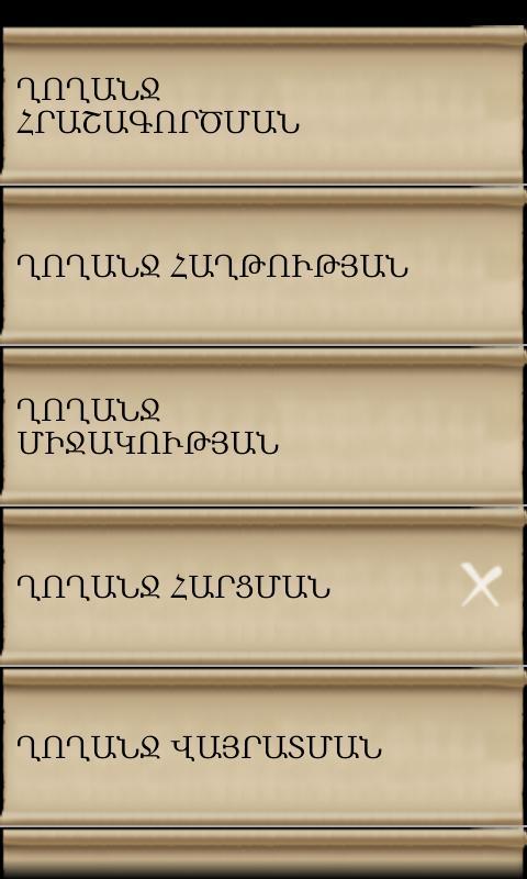 Anlreli Zangakatun - screenshot