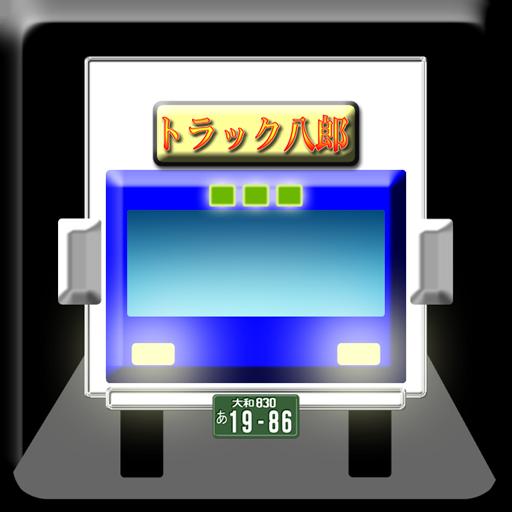 交通运输のトラック八郎(速度表示灯) LOGO-HotApp4Game