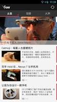 Screenshot of 爱范儿