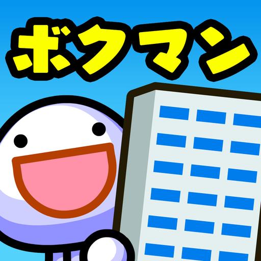 ボクと契約してマンションを買ってよ。フフフ…【ボクマン】 file APK Free for PC, smart TV Download