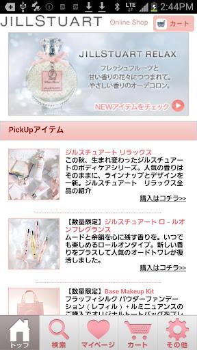 JILL STUART Beauty公式アプリ